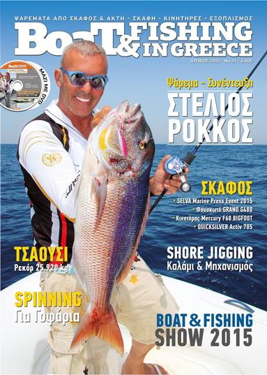 Boat &Fishing In Greece