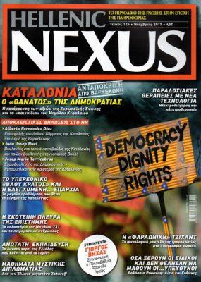 hellenic-nexus